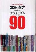 本田直之・アフォリズム90実践編