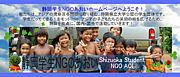 静岡学生NGOあおい