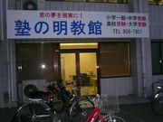塾の明教館