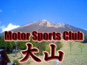 モータースポーツクラブ大山