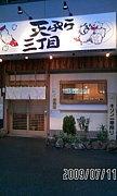 天ぷら三丁目