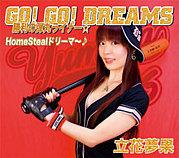 弾丸☆野球シンガー♪立花夢果6