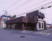 びっくりドンキー宇都宮駅東口店