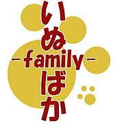 【いぬばか f a m i l y】