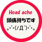 頭痛持ちです