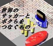 マスターリーグ 〜ウイイレ〜