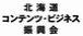 北海道コンテンツビジネス振興会