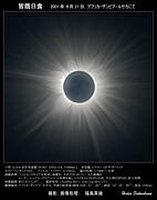 皆既日食2009