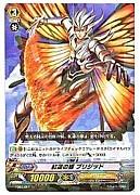 紅蓮の蝶 ブリジッド