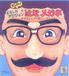鼻眼鏡の会