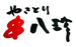 串八珍☆串キャベツ