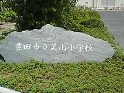 豊田市立美山小学校