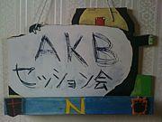 AKB48セッション会
