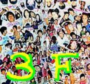 the☆おばか3年F組