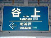 【注】谷上は神戸市です!!!