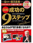 【図解】成功の9ステップ