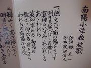 南陽小昭和59・60年生まれ97年卒