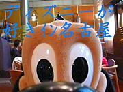 Disneyが好き♪in名古屋