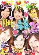 ★☆青春の会☆★