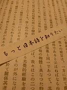 もっと日本語を知りたい