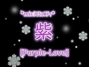 紫[Purple-Love]