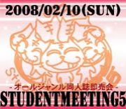 StudentMeeting-生徒総会-