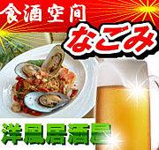 なごみ食酒空間【居酒屋】
