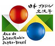 日本でブラジルを広めよう