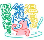 【温泉は飲む野菜だ!!】を飲む会