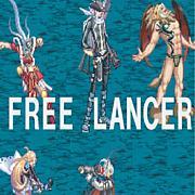 【FREE LANCER】アラド戦記