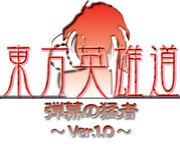 東方英雄道Project1.0