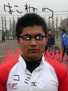 メガネの箱根徹底解剖 Vol,3