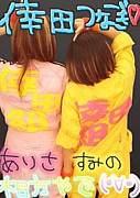 倖田つなぎ☆黄色*ピンク