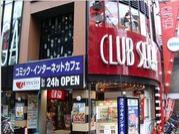 クラブセガ綱島