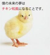 チキン和風