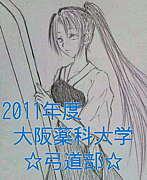 2011年度大阪薬科大学弓道部