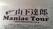 金沢歌劇座ツアー