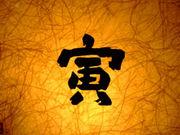 恵比寿『寅』