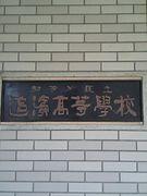 追浜高校22期