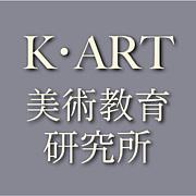 K・ART美術教育研究所