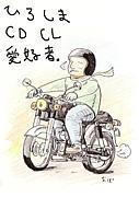 広島 CD CL 愛好者