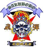 飛騨鐵馬会『SARUBOBO』