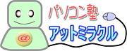 パソコン塾アットミラクル