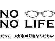 i love メガネ in 福山