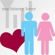 機械愛同盟