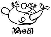 浅草お茶屋 隅田園