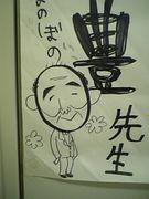 長谷川豊教授の伝説を語るかい?