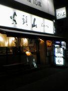 渋谷 山頭火