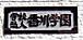 香川学園 集合!★香川高校♪