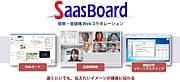 無料Web会議SaasBoardで遊ぼう!